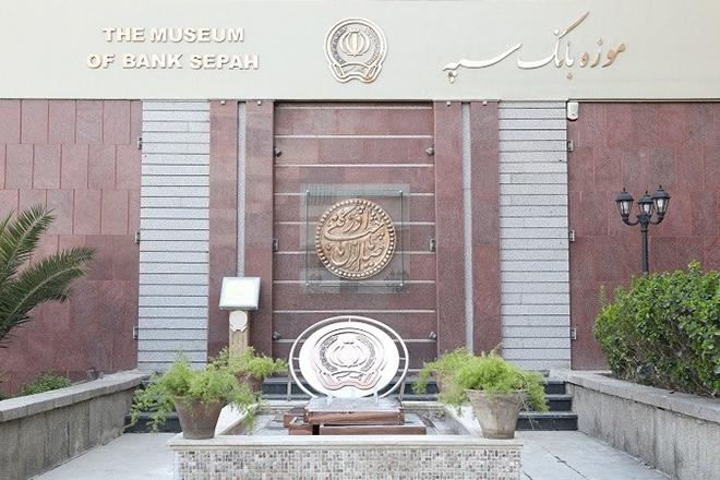 موزه بانک سپه؛ میزبان گردشگران در ایام نوروز