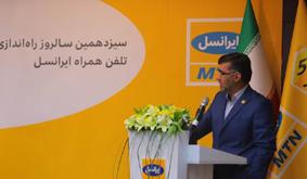 سهم 43 درصدی ایرانسل از بازار تلفن همراه ایران