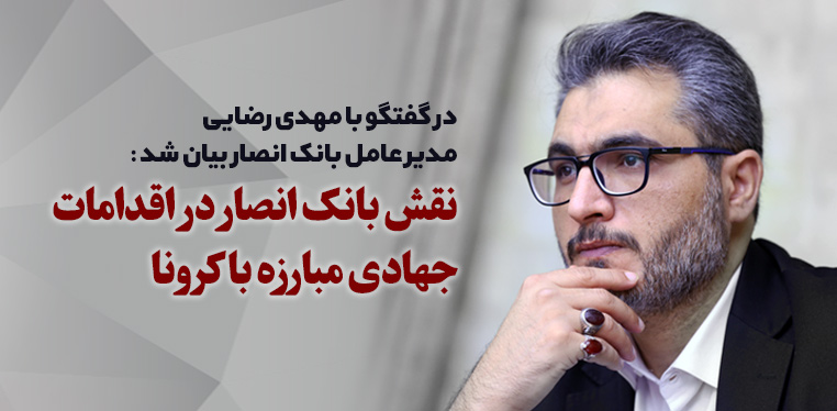 نقش بانک انصار در اقدامات جهادي مبارزه با کرونا