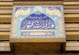 وزارت کشور: ۱۵۱ پست مدیریتی وزارت کشور در اختیار زنان است